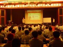 光磊炉业邀请金蓝盟企业培训开展学习中国传统文化