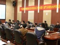广东省供暖标准化技术委员会工作会议在广州萝岗会议中心召开 ()