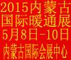 2015内蒙古国际供热供暖锅炉空调节能减排展览会 ()