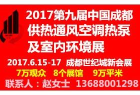2017第九届中国成都供热通风、空调热泵及室内环境展 ()