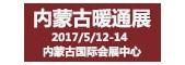 2017第五届内蒙古国际室内供暖系统及建筑新能源设备展览会 ()