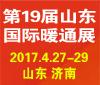 第十九届山东国际供热供暖、通风及空调技术与设备展览会 ()