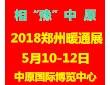 2018中国(郑州)清洁取暖及舒适家居展览会 ()