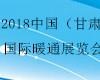 2018中国(甘肃)国际暖通展览会 ()