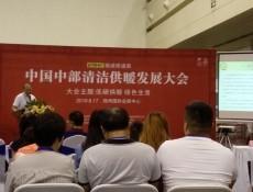中国中部清洁供暖发展大会隆重召开,新型采暖最受青睐 ()