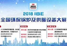 2018第14届华北锅炉暖通设备展览会 ()