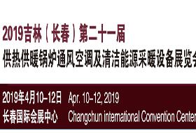 2019吉林(长春)第二十一届供热供暖锅炉通风空调及清洁能源采暖设备展览会 ()
