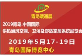 2019中国国际(成都)供热暖通展
