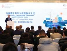 中德清洁供热大会暨技术论坛举办 清洁供热领域合作深化 ()