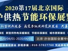 2020北京锅炉展览会 4月1日北京隆重召开 ()