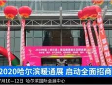 哈尔滨暖通展招商全面启动,携手行业同仁打造清洁取暖市场下一个爆发点 ()