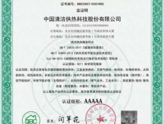 中国清洁供热产业首次服务认证正式启动 ()