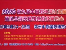 2020第九届中国【郑州】国际暖通展将于9月24-26日盛大召开 ()
