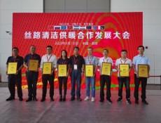 2020丝路绿色建筑、清洁供暖合作发展大会在陕西西安举行 ()