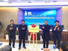 全国首家省级地热能标委会在西安成立 ()