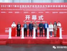 2021第十七届北京国际供热节能环保展览会于今日正式开幕! ()