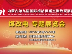 2021内蒙古供热展5月22-24日盛大召开 ()
