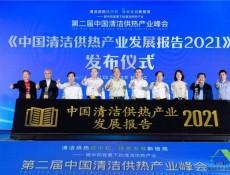 第二届中国清洁供热产业峰会在北京隆重召开