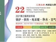 2021第22届西安锅炉供热暖通新风净水设备展7月9日免费开放三天! ()